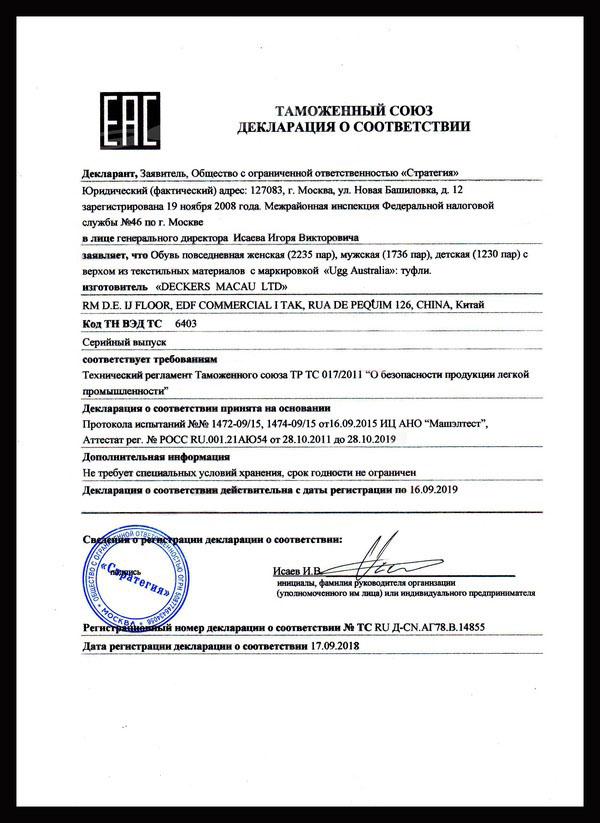 Декларация соответствия Угги